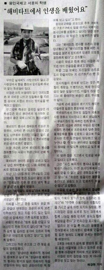 우리학교해비타트-신문기사