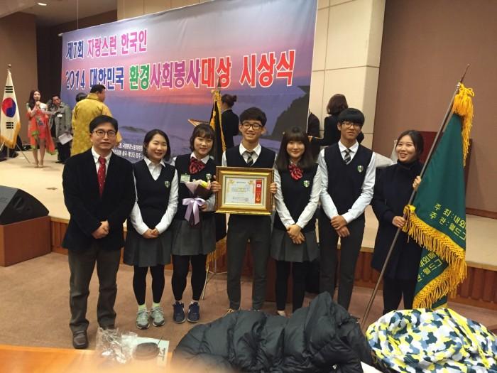 NCCS 해비타트 한국 환경대상 시상 - Copy