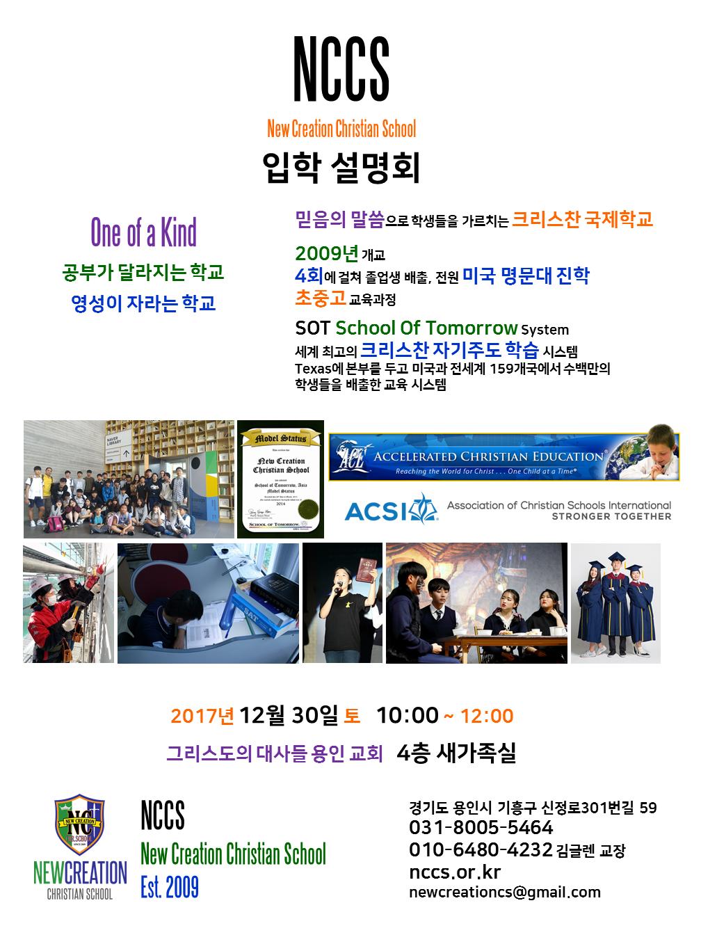 school_promotion_2017