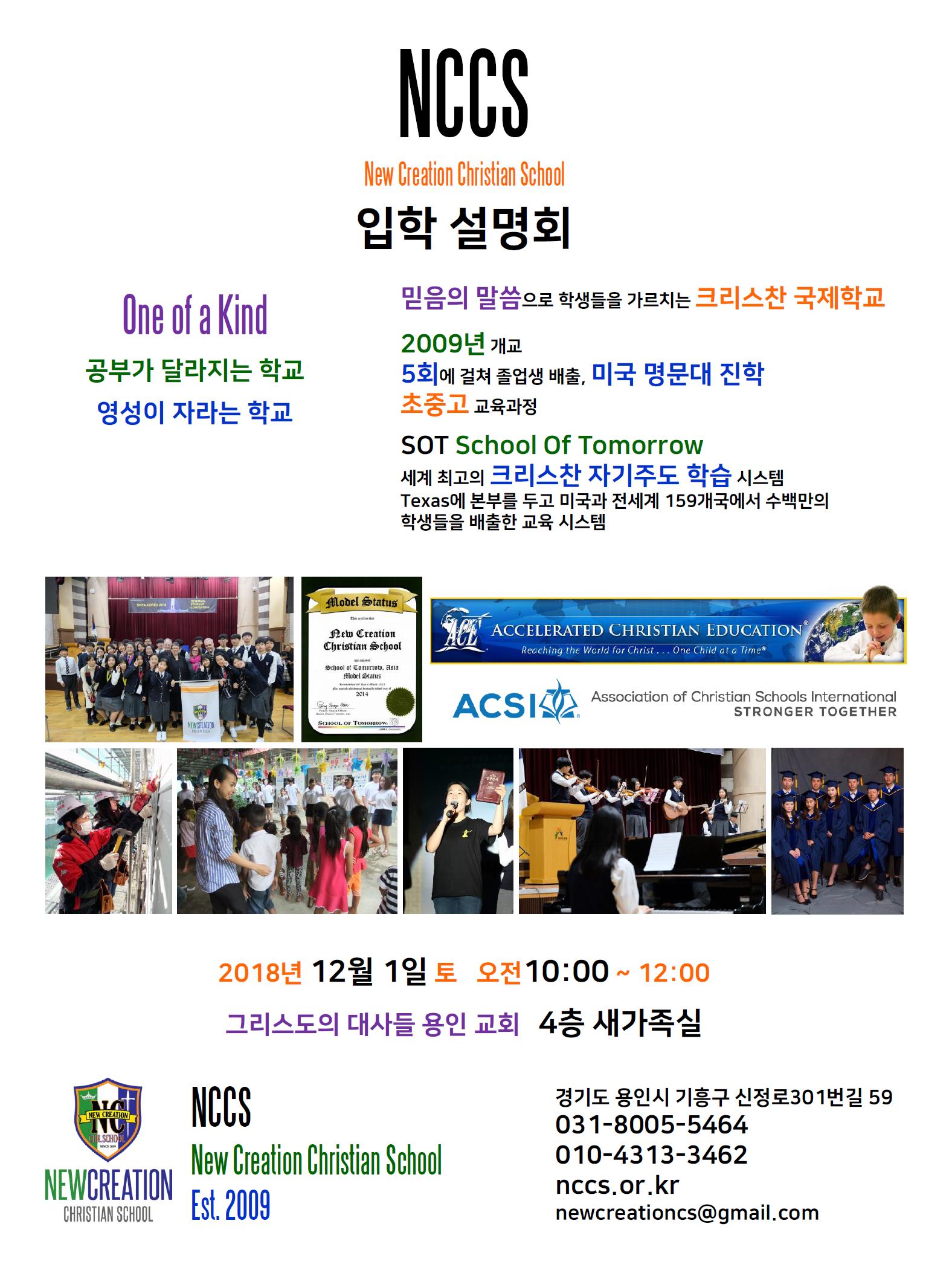 NCCS promotion event poster 2018